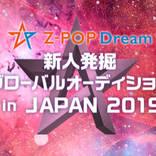 アジア7カ国で開催されるZ-POP Dreamオーディション、第2期の日本代表メンバーが決定