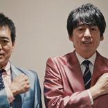 【東京2020】博多華丸大吉が<JOC>スペシャル応援団員に!『がんばれ!ニッポン!全員団結プロジェクト』
