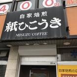 札幌市が誇る知られざる絶品B級グルメ、純喫茶「紙ひこうき」の焼肉チャーハンとは?
