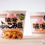 大ヒット「カップヌードル 味噌」にもぶっこみたい人へ! 『カップヌードル 味噌 ぶっこみ飯』vs「カップヌードル 味噌」食べ比べ