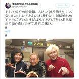 安藤なつさん「あわわわ痺れた!」カズレーザーさん「心拍数が270まで上がる」新幹線で声優・神谷明さんとお会いしたとツイートし話題に