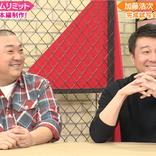 加藤浩次、映画監督に挑戦もスタッフから不満が続出!?