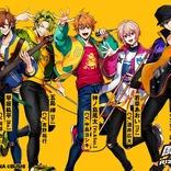 「アルゴナビス from BanG Dream! AAside」に長崎発の青春スカバンド「風神 RIZING!」登場!キャスト、MVを発表