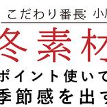 こだわり番長:小川みこ「冬素材のポイント使いで季節感を出す」vol.1
