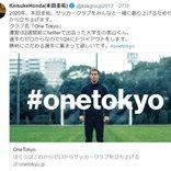 本田圭佑がサッカークラブ「One Tokyo」設立 「運営は2週間前にtwitterで出会った大学生」