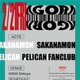 """『松尾企画PRESENTS """"agora""""』渋谷WWWで開催決定 SAKANAMON、PELICAN FANCLUBが出演"""
