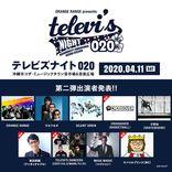 ORANGE RANGE 主催「テレビズナイト 020」に柴田英嗣(アンタッチャブル)が初出演