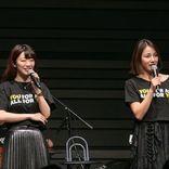 吉川友 2020年初ライブにぱいぱいでか美登場、デュエット第3弾を初披露