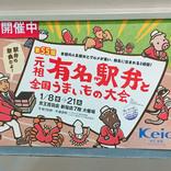 """京王百貨店で開催されている「元祖有名駅弁と全国うまいもの大会」で見つけた駅弁が """"弁当"""" を超えていた!"""