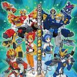 トミカ50周年記念アニメ『トミカ絆合体 アースグランナー』、4月より放送&PV公開