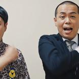 【東京2020】タカアンドトシが<JOC>スペシャル応援団員に!『がんばれ!ニッポン!全員団結プロジェクト』
