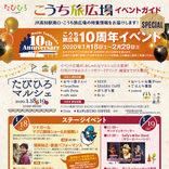 「こうち旅広場」10周年記念イベントを開催 1月18、19日はマルシェとステー ジイベント