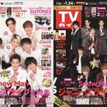 デビュー間近の「Snow Man」が雑誌「TVガイド」に登場!「白王子ver.」と「黒王子ver.」の2パターン表紙!