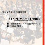 『機動戦士ガンダム 逆襲のシャア』がフルオーケストラで演奏される!渋谷・オーチャードホールで開催の東京交響楽団特別演奏会『サエグサシゲアキ1980s』出演者コメント到着