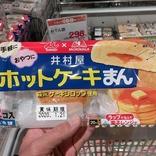 【実食レビュー】井村屋の新商品『ホットケーキまん』は絶対に「追いバター&追いメープル」して食べるべき! 罪深いウマさが段違いになる!!
