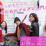金属恵比須・高木大地の<青少年のためのプログレ入門> 第20回「金属恵比須7年周期説」