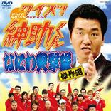 島田紳助への復帰待望論に違和感、ヘキサゴンファミリーは今でも視聴者に受け入れられるのか?