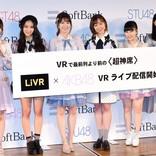 "AKB48・柏木由紀、VR映像で""超神席""を体験「めちゃ近いです!」"