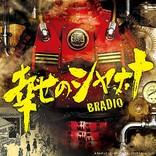 BRADIO、ドラマ『大江戸スチームパンク』の主題歌「幸せのシャナナ」配信リリース