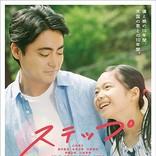 主題歌は秦基博の新曲、シングルファザー役の山田孝之が奮闘する映画『ステップ』予告編
