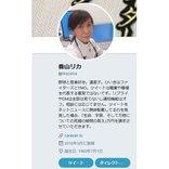 香山リカさん「日本が中国に乗っ取られても、私は味方ですって生き延びるため中国語を習ってる」過去のインタビュー記事が炎上