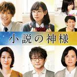 佐藤大樹×橋本環奈W主演『小説の神様』佐藤流司ら追加キャスト7名を発表