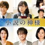 佐藤大樹×橋本環奈『小説の神様』、佐藤流司、莉子ら追加キャスト発表