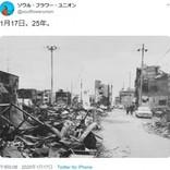 阪神・淡路大震災から25年 『満月の夕』ソウル・フラワー・ユニオンの投稿が共感をよぶ