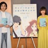 劇場アニメ『サイダーのように⾔葉が湧き上がる』市川染五郎、声優初挑戦で「勉強をさせてもらいました!」