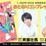 """斉藤壮馬が""""美少女男子""""に!?人気コミックス『おとなりコンプレックス』のPVが公開!"""
