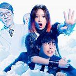 【一般試写会ご招待】広瀬すずがコメディ映画に初挑戦! 吉沢亮、堤真一らオールスターキャストで贈るSF(死んだふり)コメディ『一度死んでみた』