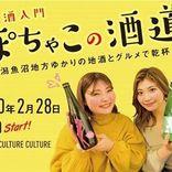 新潟魚沼地方ゆかりの地酒とグルメで乾杯『日本酒入門講座 ぽちゃこの酒道』2月28日(金)渋谷で開催