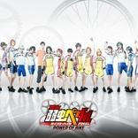 「舞台『弱虫ペダル』FINAL POWER OF BIKE」メインキャラ19人のビジュアル公開