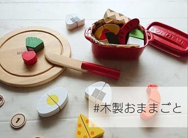木製おままごと(キャンドゥ)