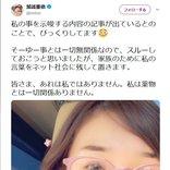 『モーニング娘。』の元メンバー加護亜依さん「私は薬物とは一切関係ありません」『Twitter』で疑惑を否定