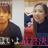 紗栄子、結婚について「より分からなくなった…」