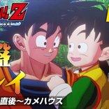 『ドラゴンボール Z KAKAROT』ついに発売!ゲーム序盤が見られる動画やロンチPVも公開!! 【アニメニュース】