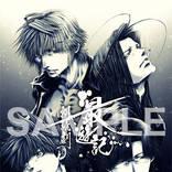 『最遊記朗読劇~Alive~』DVDの特典ポストカードデザインが解禁に♪