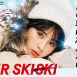 浜辺美波、川口春奈も…29年続くCM「JR SKISKI」出演女優の今