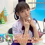 上坂すみれ、新AL『NEO PROPAGANDA』映像特典ダイジェスト公開