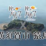 『囚われのパルマ』孤島が舞台のリアルイベント&秋葉原のホテルコラボが決定!