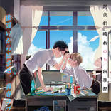 逢坂良太、河西健吾、仲村宗悟ら出演♪ 男子高校生の青春ラブストーリー漫画『晴れのち四季部』が朗読劇に♪