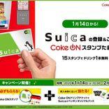 JR東日本とコカ・コーラ、「Coke ON × Suica Coke ONでSuicaを使おう!キャンペーン」を実施 1月14日から