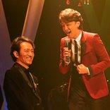 『グリーン&ブラックス』鈴木壮麻との歌唱に井上芳雄「少年の頃の自分に教えてあげたい」