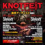 『KNOTFEST JAPAN 2020』a crowd of rebellion、NOISEMAKER、CRAZY N' SANE最終出演者&オープニングアクトを発表