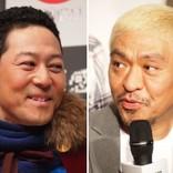 島田紳助さんの活動に松本人志、東野幸治が期待「一緒にやってほしい」「行列ファミリーを助けて!」