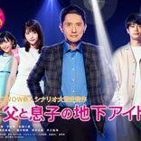 元・乃木坂46 若月佑美らが地下アイドル演じる、劇中歌MV公開