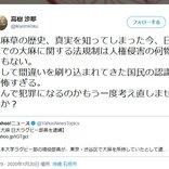 高樹沙耶さん「日本での大麻に関する法規制は人権侵害の何物でもない」 日大ラグビー部員の大麻所持逮捕でツイート