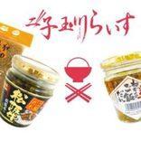 ごはんのおとも東西決戦 7千食で人気投票 in「二子玉川らいす」