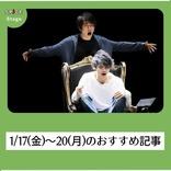 【ニュースを振り返り】1/17(金)~20(月):舞台・クラシックジャンルのおすすめ記事
